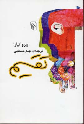 کتاب تقسیم