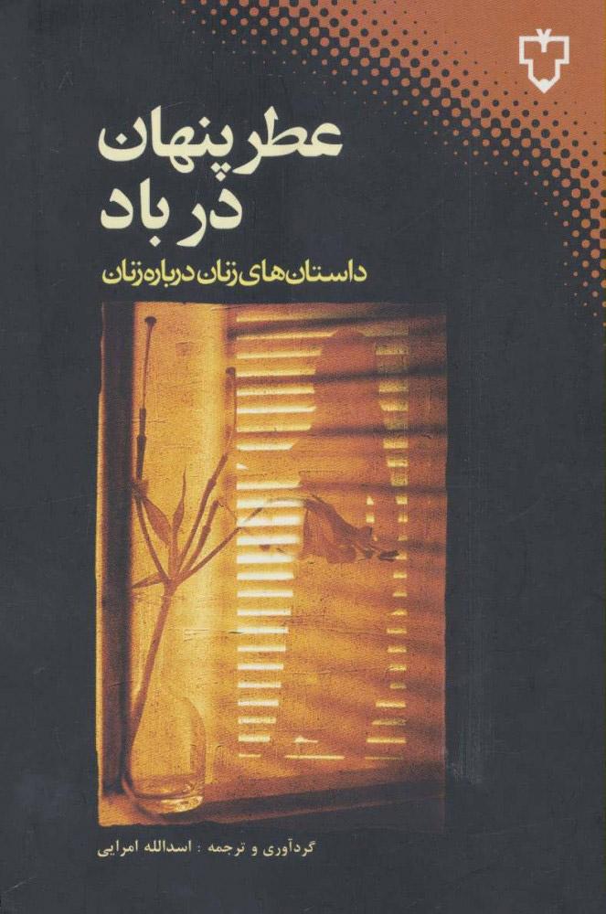 کتاب عطر پنهان در باد