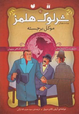 کتاب شرلوک هلمز (20)