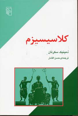 کتاب کلاسیسیزم