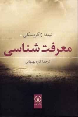 کتاب معرفت شناسی