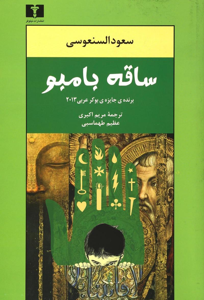 کتاب ساقه بامبو