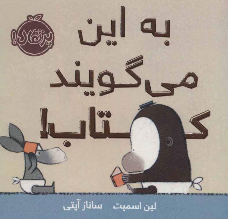 کتاب به این می گویند کتاب!