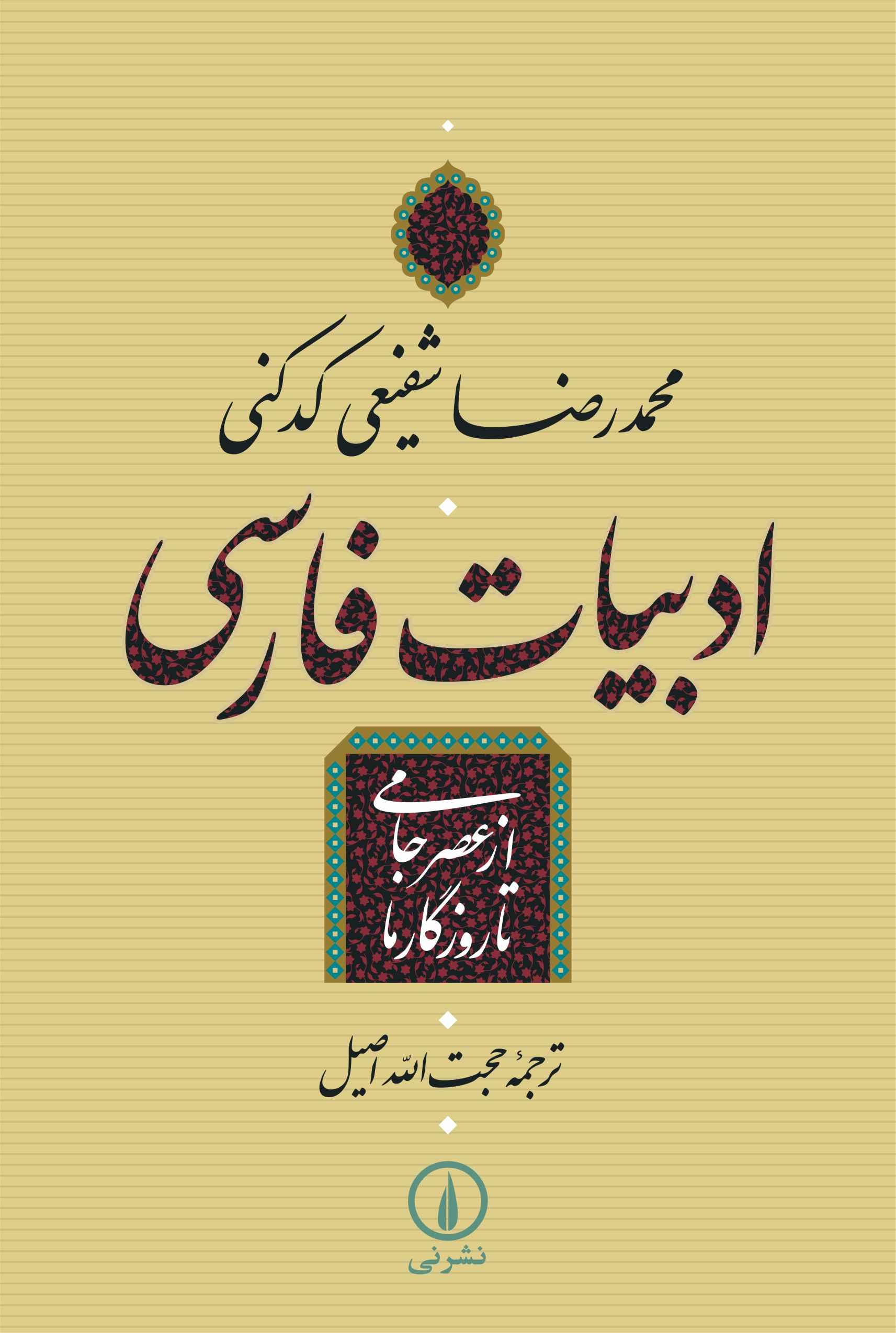 کتاب ادبیات فارسی - از عصر جامی تا روزگار ما