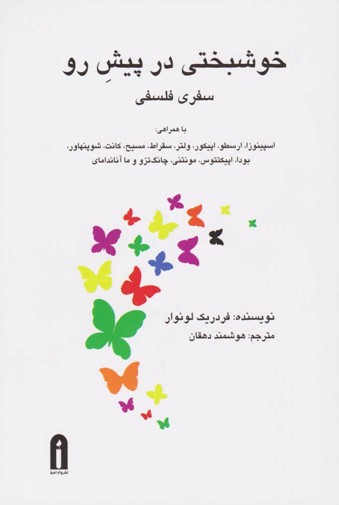 کتاب خوشبختی در پیش رو