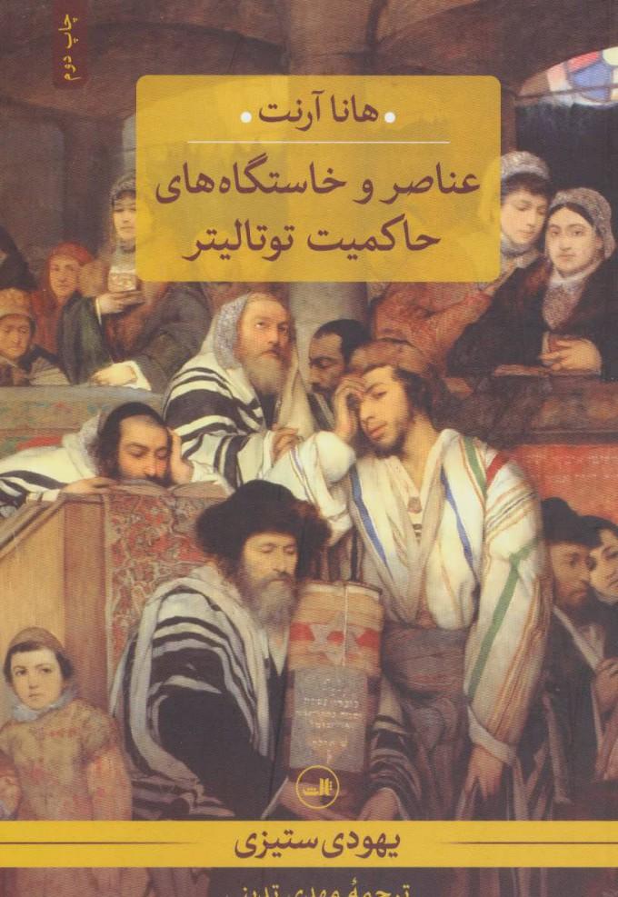 کتاب عناصر و خاستگاه های حاکمیت توتالیتر