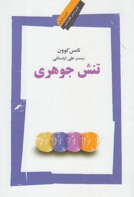 کتاب تنش جوهری