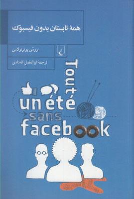 کتاب همه تابستان بدون فیسبوک