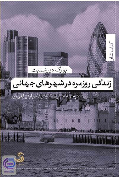 کتاب زندگی روزمره در شهرهای جهانی