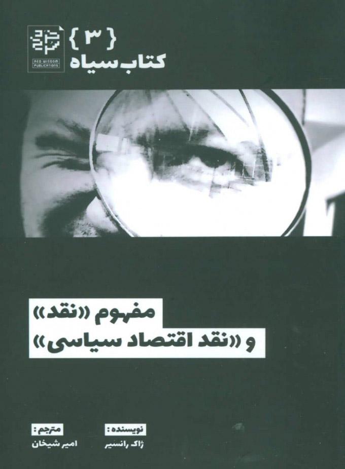 کتاب کتاب سیاه 3
