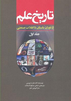 کتاب تاریخ علم (جلد 1)