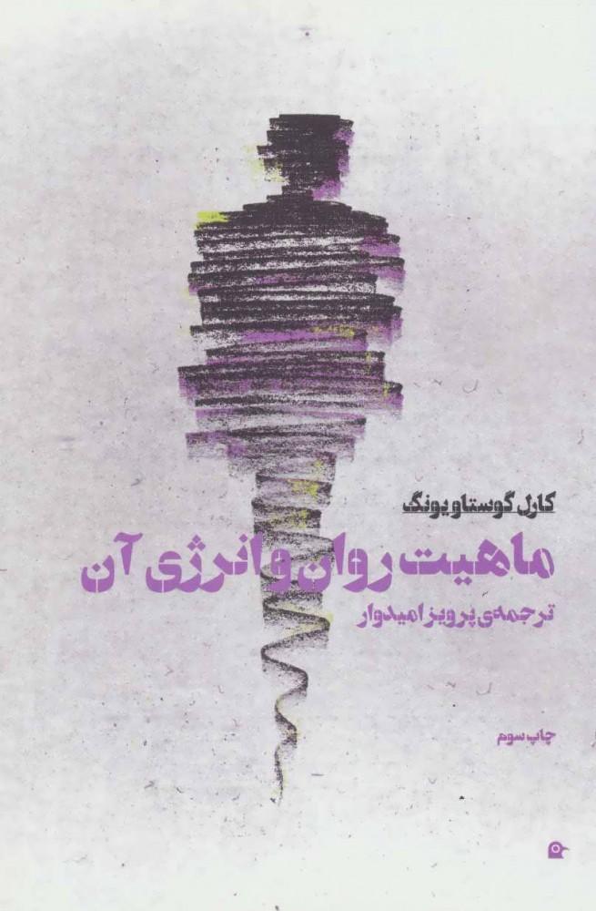 کتاب ماهیت روان و انرژی آن