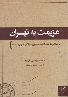 کتاب عزیمت به تهران