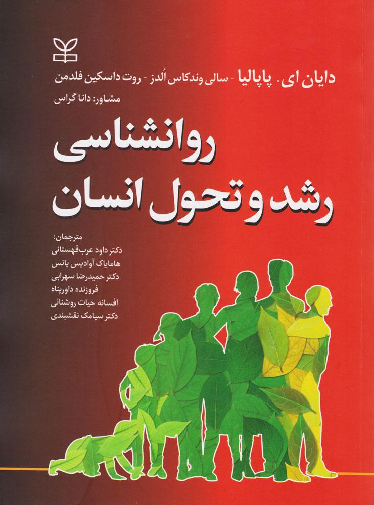 کتاب روانشناسی رشد و تحول انسان
