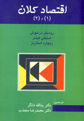 کتاب اقتصاد کلان 1 و 2