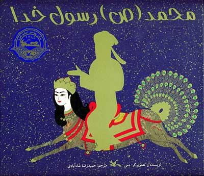 کتاب محمد (ص) رسول خدا