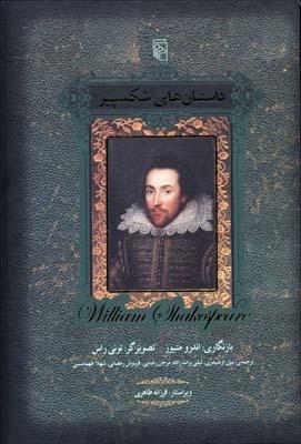 کتاب داستان های شکسپیر