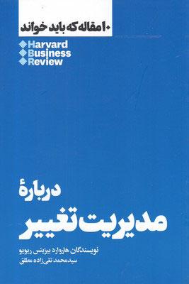 کتاب درباره مدیریت تغییر