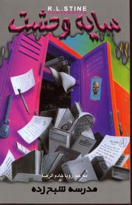 کتاب مدرسه شبح زده