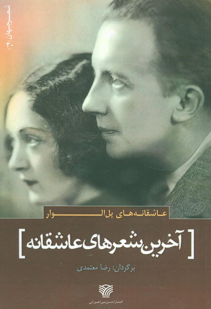 کتاب آخرین شعرهای عاشقانه
