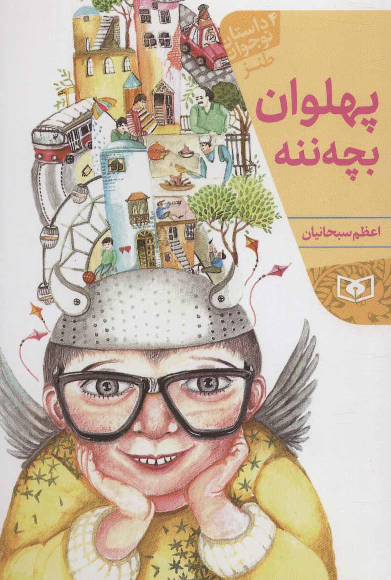 کتاب پهلوان بچه ننه