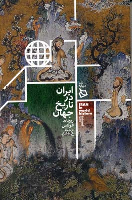 کتاب ایران در تاریخ جهان