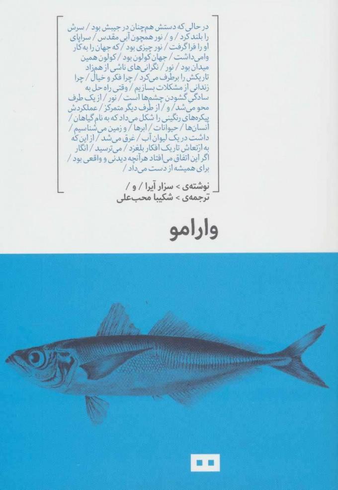 کتاب وارامو