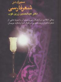 کتاب سیری در شعر فارسی