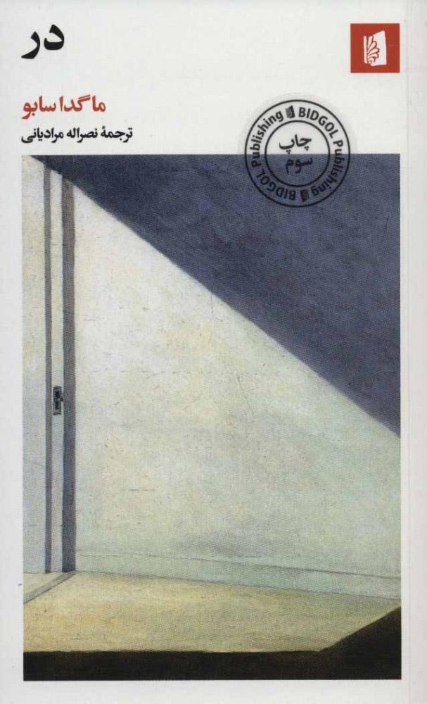 کتاب در