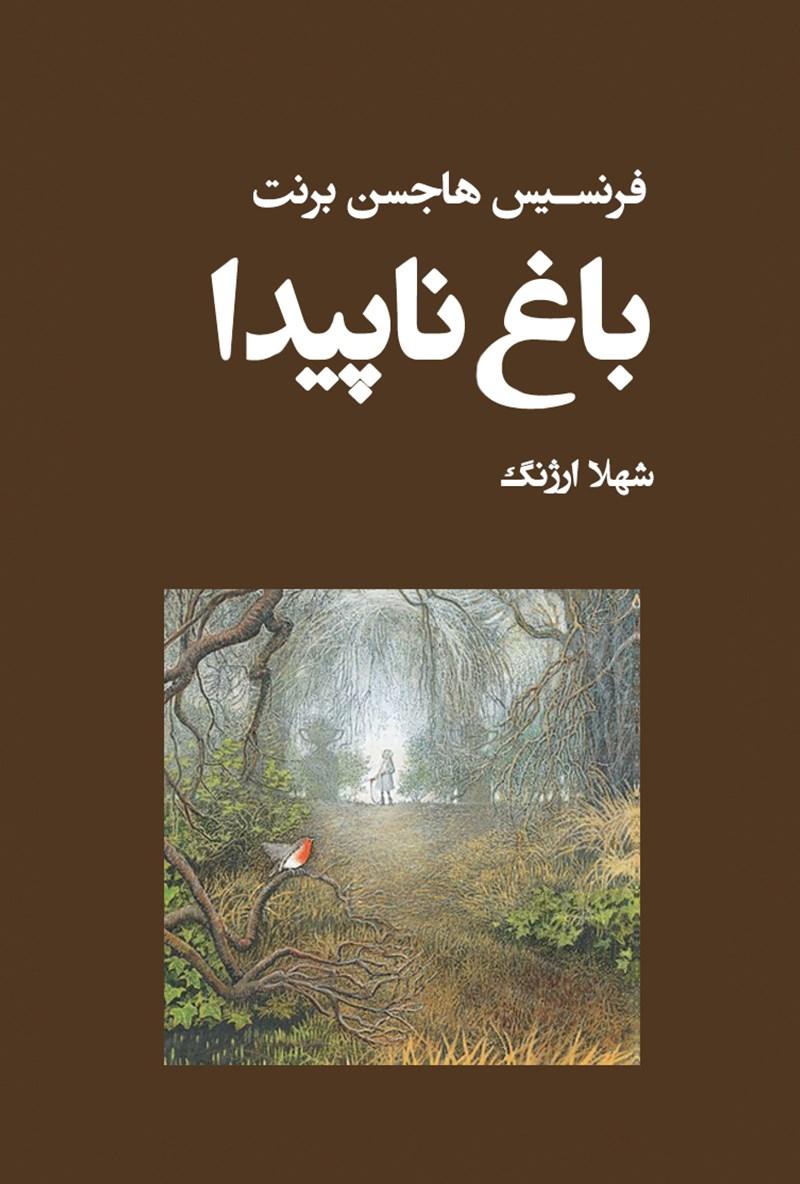کتاب باغ ناپیدا