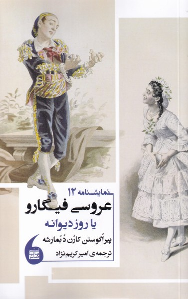 کتاب عروسی فیگارو