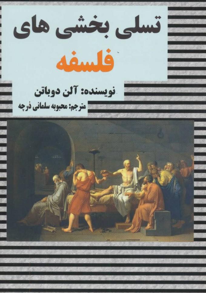 کتاب تسلی بخشی های فلسفه