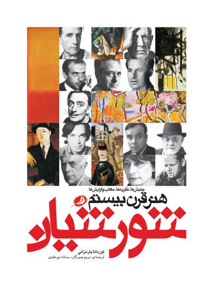 کتاب شورشیان هنر قرن بیستم