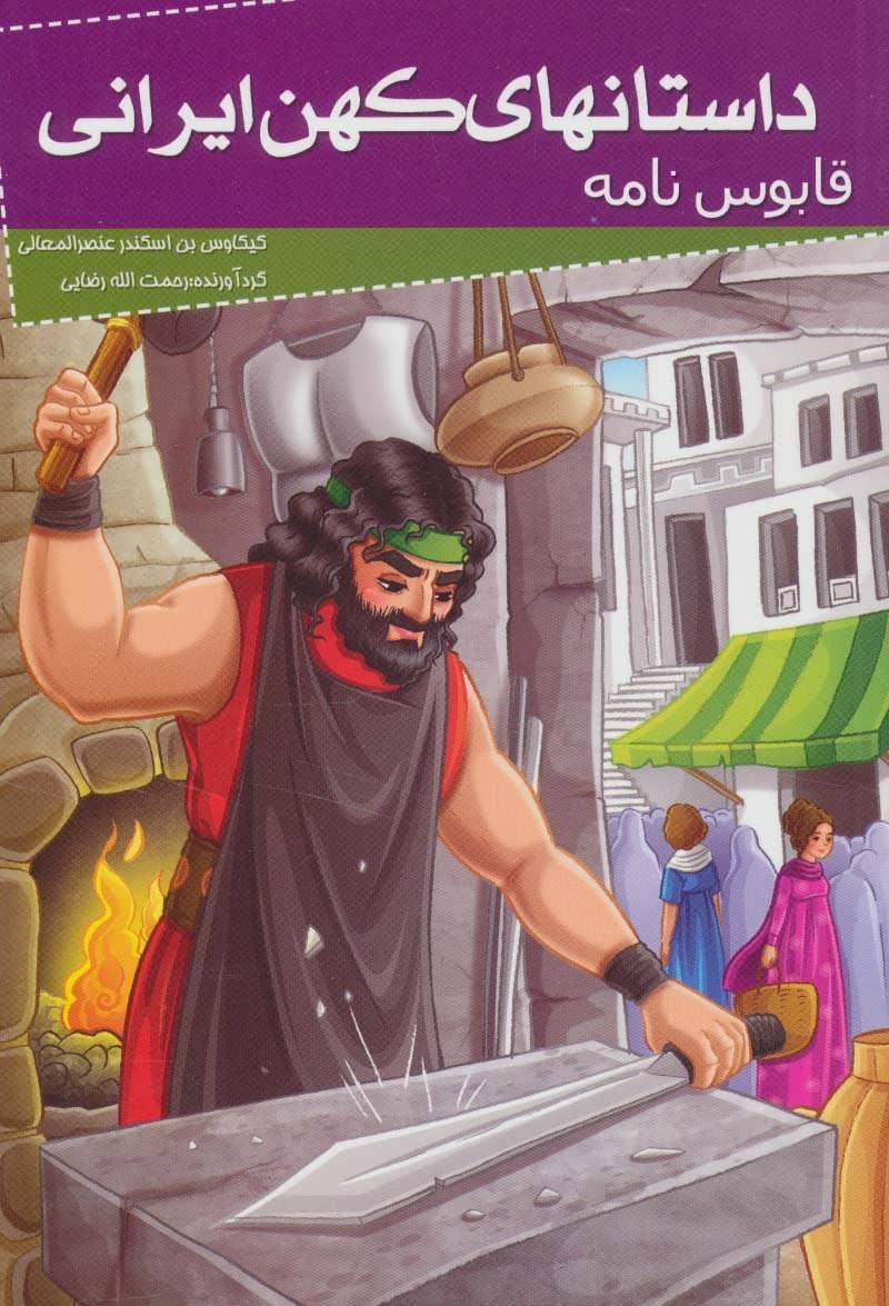 کتاب داستانهای کهن ایرانی