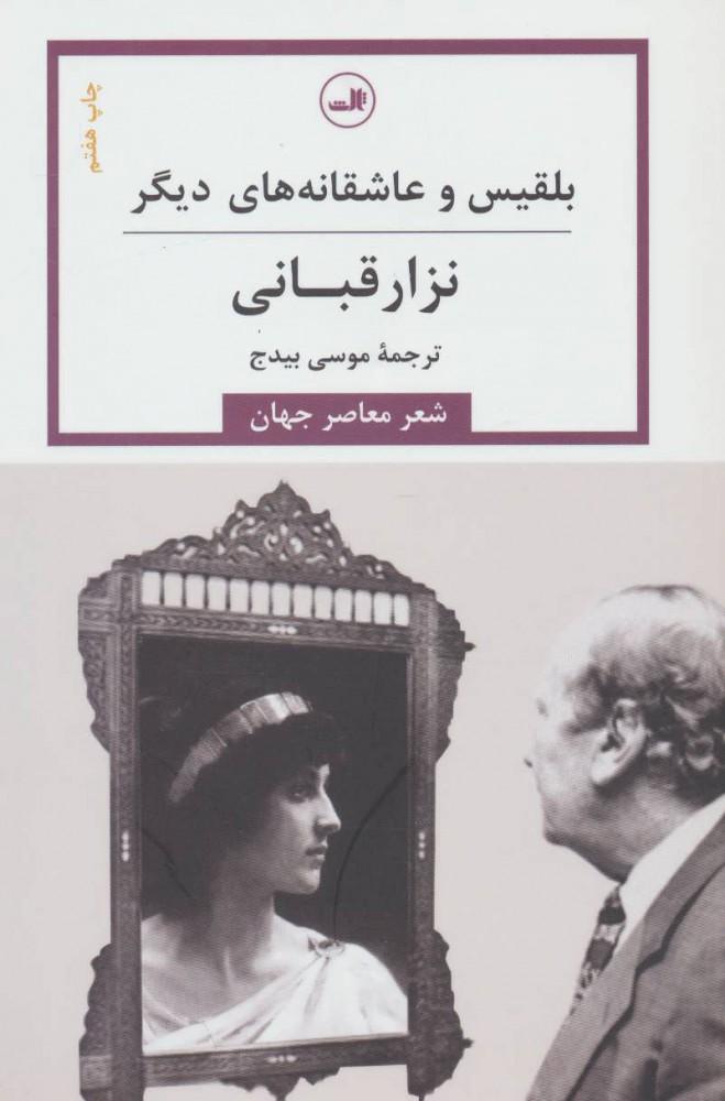 کتاب بلقیس و عاشقانه های دیگر