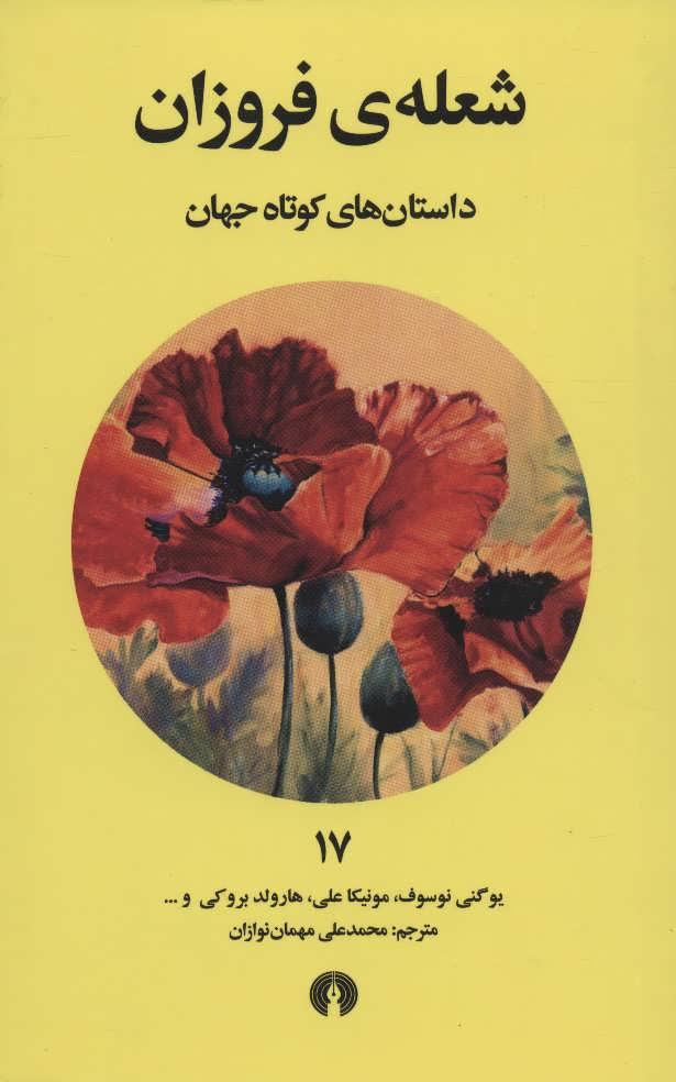 کتاب شعله فروزان
