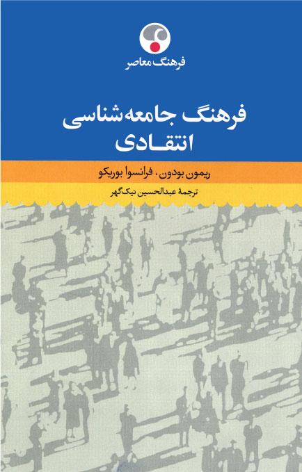 کتاب فرهنگ جامعه شناسی انتقادی