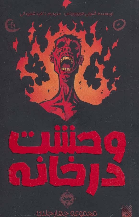 کتاب مجموعه وحشت در خانه