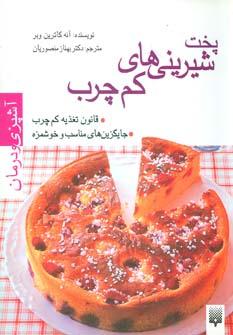کتاب پخت شیرینی های کم چرب