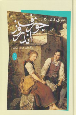 کتاب جوزف اندروز