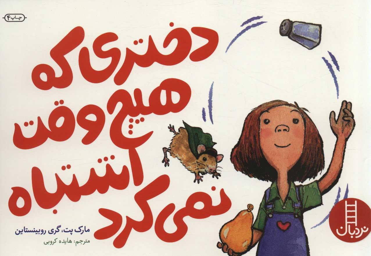 کتاب دختری که هیچ وقت اشتباه نمی کرد