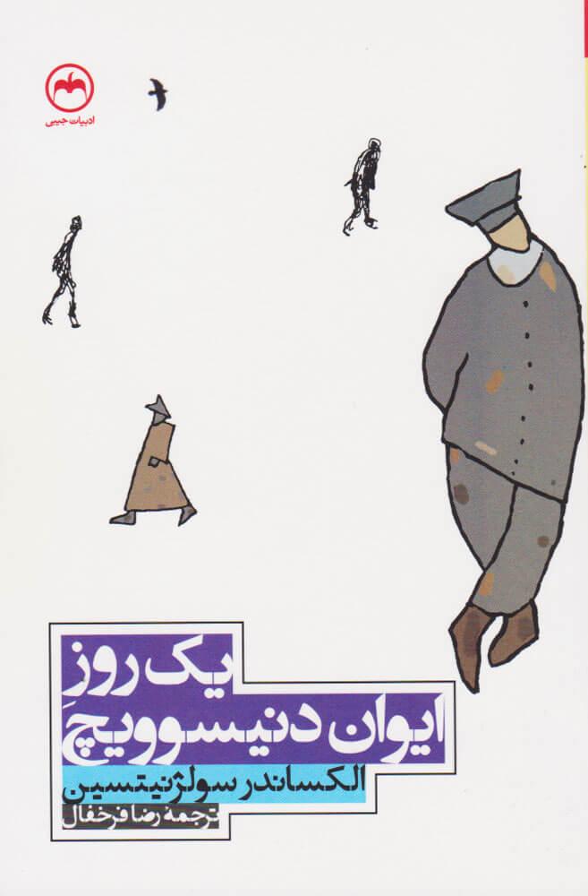 کتاب یک روز از زندگی ایوان دنیسویج