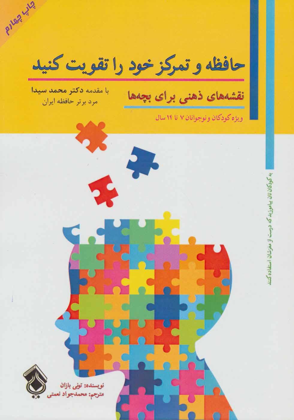 کتاب نقشه های ذهنی برای بچه ها