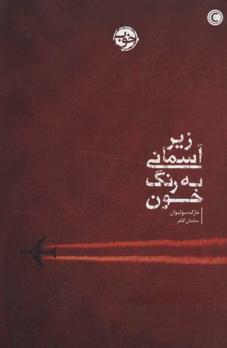 کتاب زیر آسمانی به رنگ خون