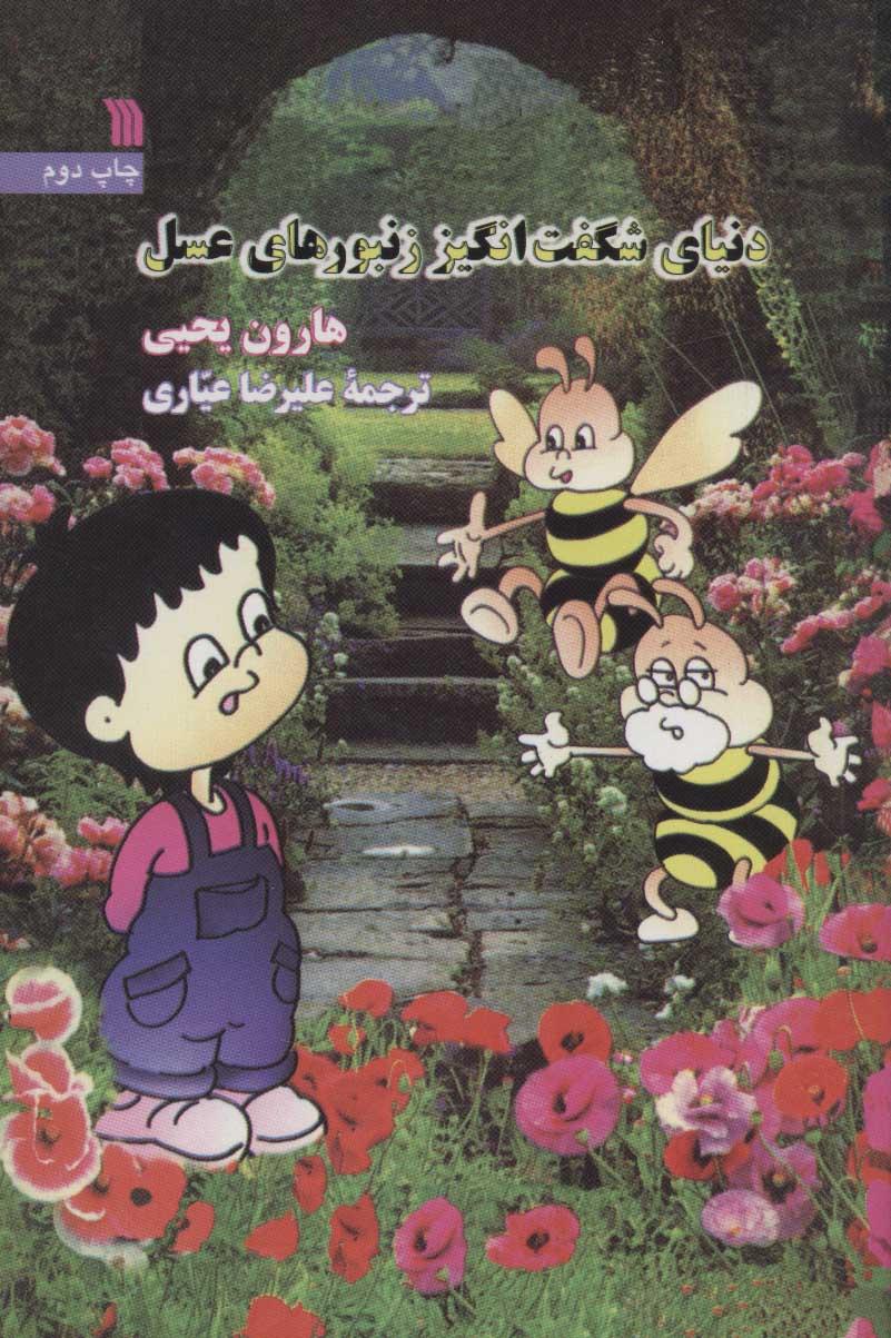کتاب دنیای شگفت انگیز زنبورهای عسل