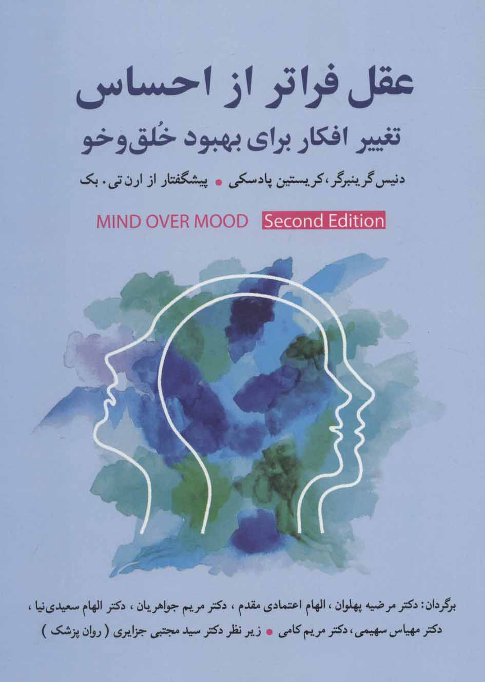کتاب عقل فراتر از احساس
