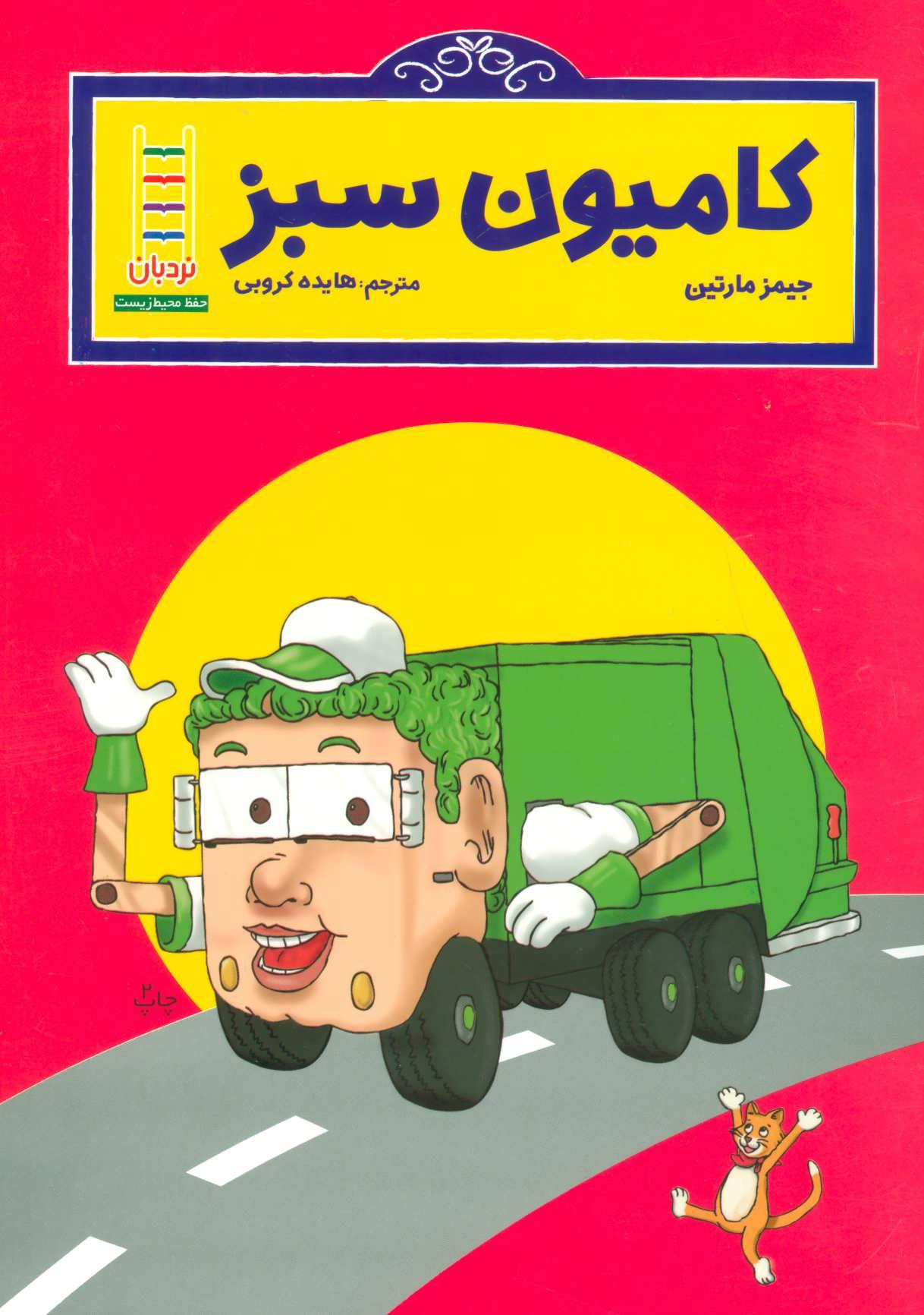 کتاب کامیون سبز