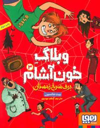 کتاب وبلاگ خون آشام ۳