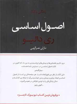 کتاب اصول اساسی