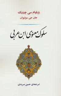 کتاب سلوک معنوی ابن عربی